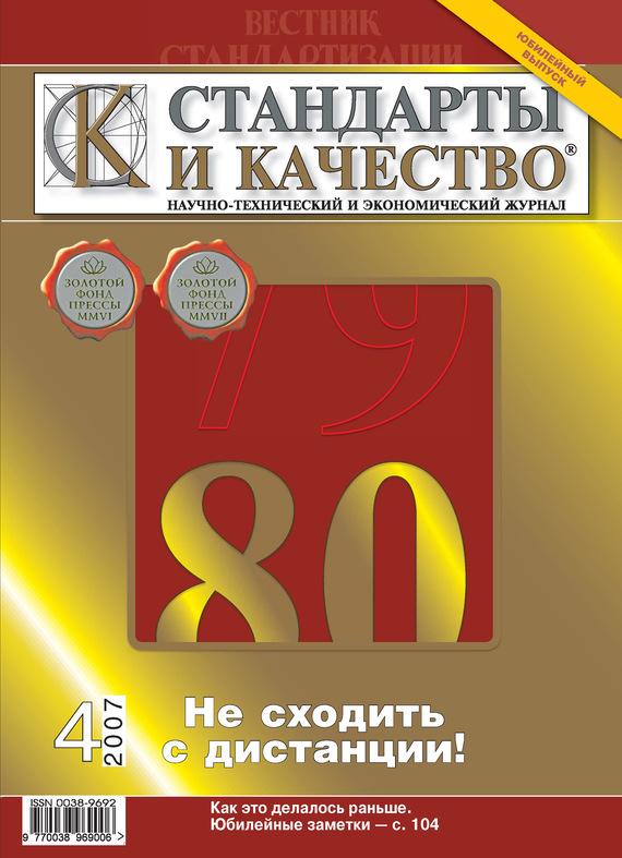 Отсутствует Стандарты и качество № 4 2007 атаманенко и шпионское ревю