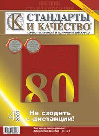 Отсутствует - Стандарты и качество № 4 2007
