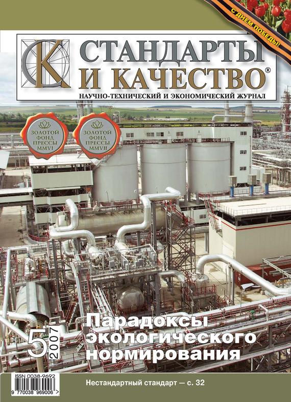 Отсутствует Стандарты и качество № 5 2007 атаманенко и шпионское ревю