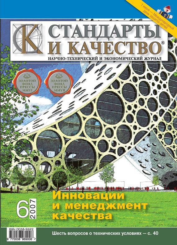 Отсутствует Стандарты и качество № 6 2007 атаманенко и шпионское ревю