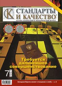 Отсутствует - Стандарты и качество № 7 2007