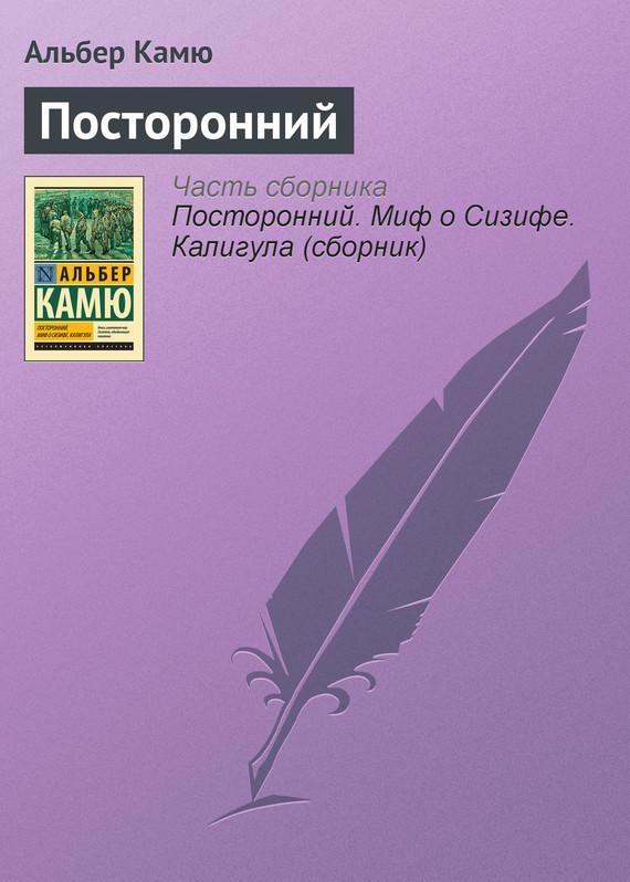 Обложка книги Посторонний, автор Камю, Альбер