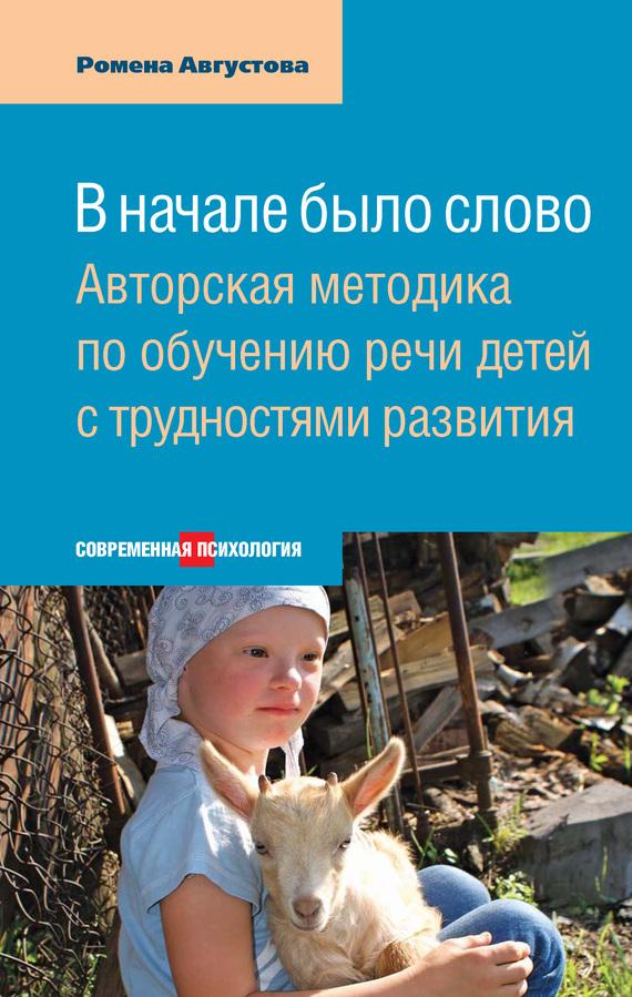 Скачать В начале было слово. Авторская методика по обучению речи детей с трудностями развития бесплатно Ромена Августова