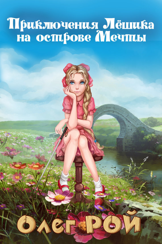 обложка электронной книги Приключения Лёшика на острове мечты