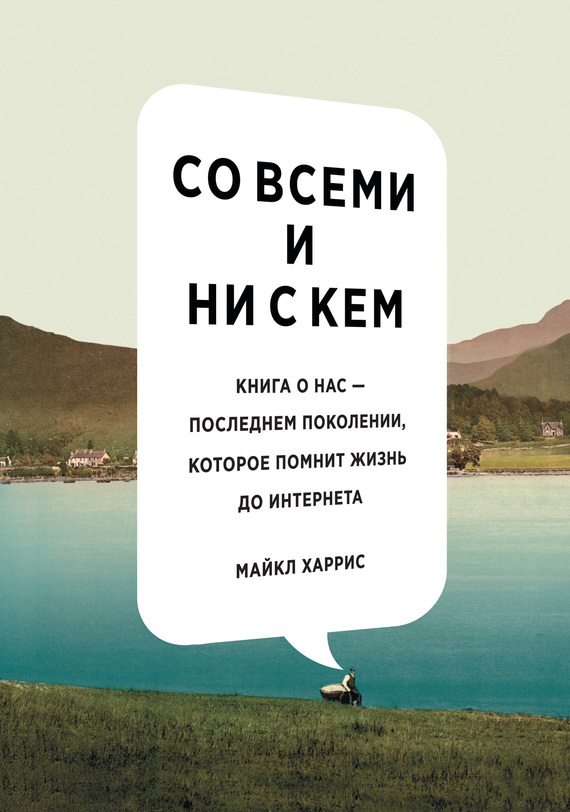 Майкл Харрис Совсеми инискем: книга онас– последнем поколении, которое помнит жизнь доинтернета thetford жидкость для биотуалета aqua kem blue