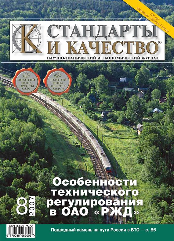 Отсутствует Стандарты и качество № 8 2007 атаманенко и шпионское ревю