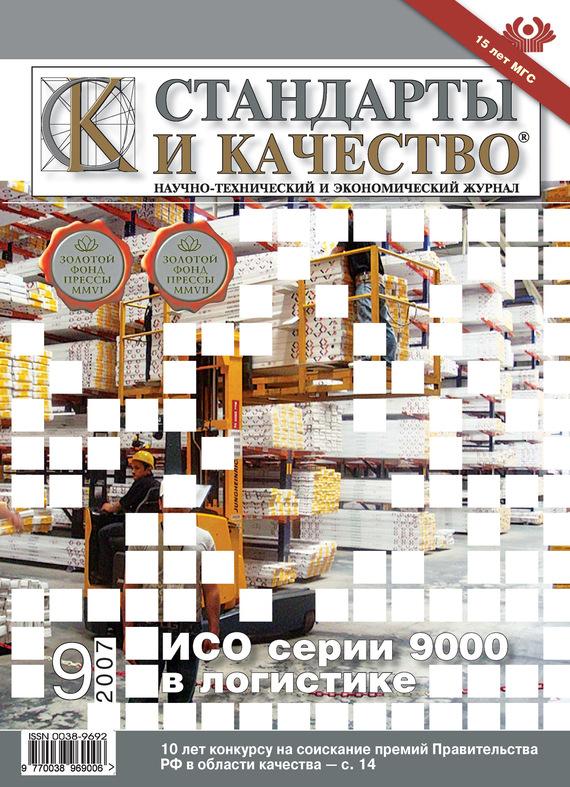 Отсутствует Стандарты и качество № 9 2007