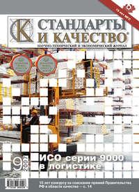 Отсутствует - Стандарты и качество № 9 2007