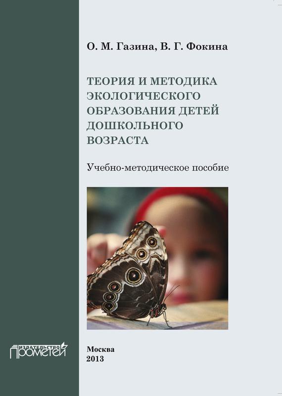 Обложка книги Теория и методика экологического образования детей дошкольного возраста, автор Фокина, В. Г.