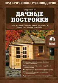 Омурзаков, Болот  - Дачные постройки