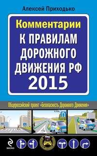 Приходько, Алексей  - Комментарии к Правилам дорожного движения РФ на 2015 год