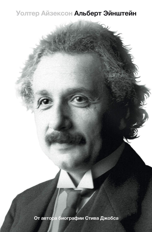 Эйнштейн альберт книги скачать