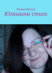 Пастух, Юлия  - Юляшины стихи