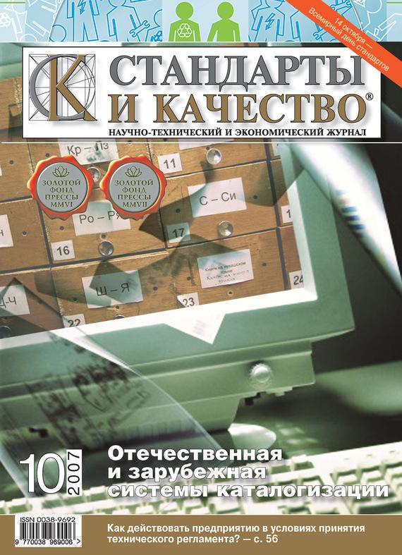 Отсутствует Стандарты и качество № 10 2007 атаманенко и шпионское ревю