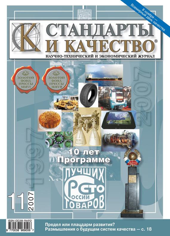 Обложка книги Стандарты и качество &#8470 11 2007, автор Отсутствует