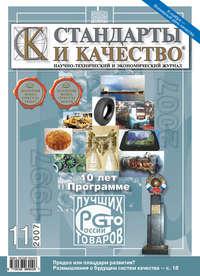 Отсутствует - Стандарты и качество № 11 2007