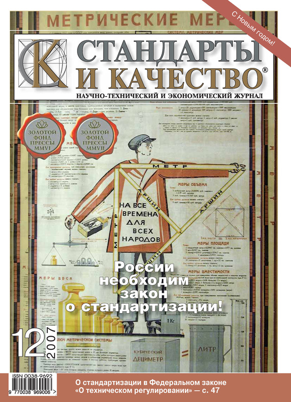 Отсутствует Стандарты и качество № 12 2007 атаманенко и шпионское ревю