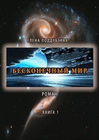 Поддубская, Елена  - Бесконечный мир. Роман. Книга 1
