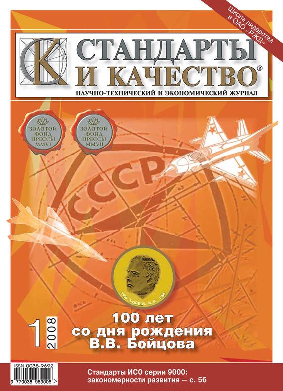 Отсутствует Стандарты и качество № 1 2008
