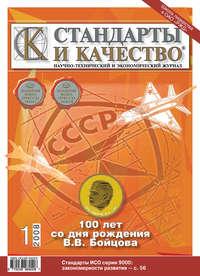 - Стандарты и качество № 1 2008