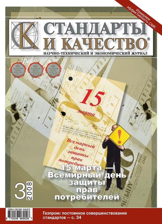 Отсутствует Стандарты и качество № 3 2008