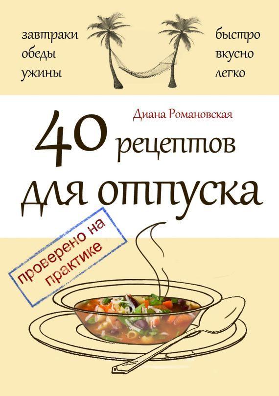 Диана Романовская 40 рецептов для отпуска