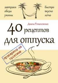 Романовская, Диана  - 40 рецептов для отпуска