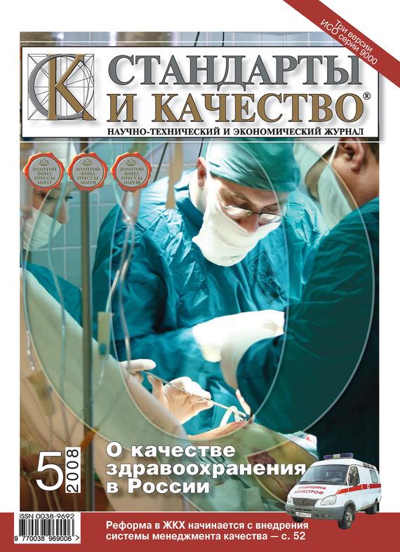 Отсутствует Стандарты и качество № 5 2008 комлев и ковыль