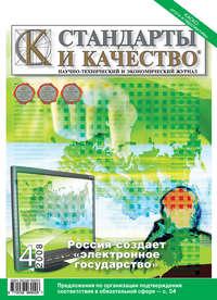 - Стандарты и качество № 4 2008