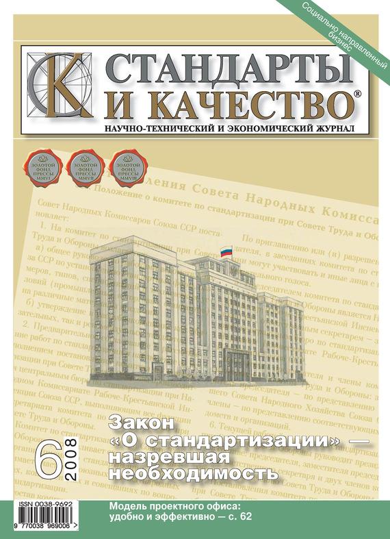 Отсутствует Стандарты и качество № 6 2008 комлев и ковыль