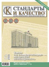 Отсутствует - Стандарты и качество № 6 2008