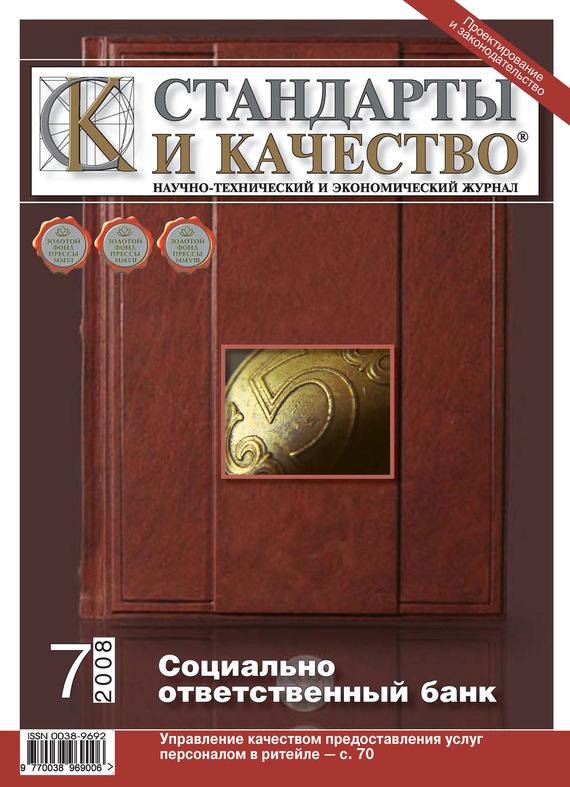 Отсутствует Стандарты и качество № 7 2008 атаманенко и шпионское ревю