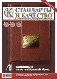 Отсутствует - Стандарты и качество № 7 2008