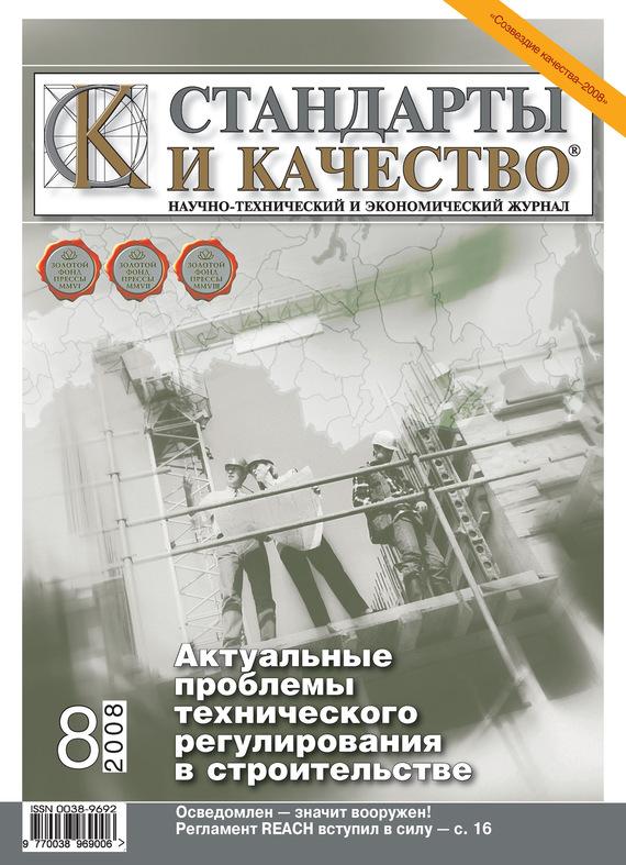 Отсутствует Стандарты и качество № 8 2008