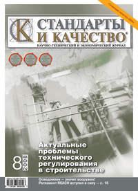Отсутствует - Стандарты и качество № 8 2008