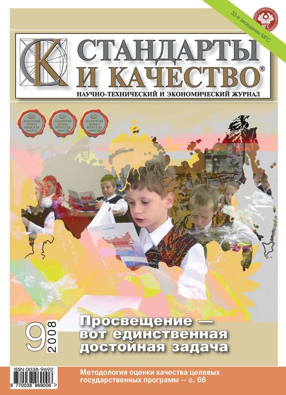 Отсутствует Стандарты и качество № 9 2008 комлев и ковыль