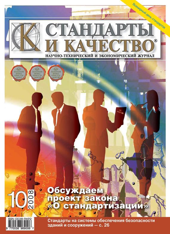 Отсутствует Стандарты и качество № 10 2008