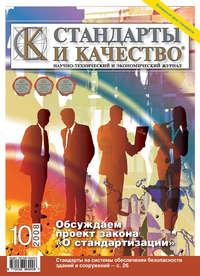 - Стандарты и качество № 10 2008