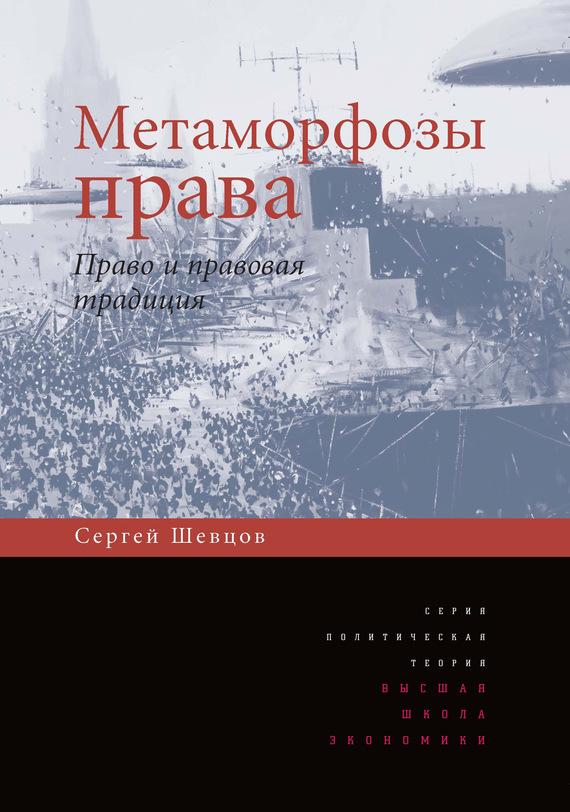 С. П. Шевцов Метаморфозы права. Право и правовая традиция как можно права категории в в новосибирске