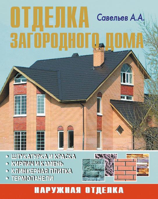 А. А. Савельев Отделка загородного дома