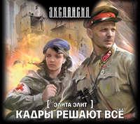 Роман Злотников - Кадры решают всё