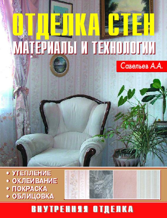 А. А. Савельев Отделка стен. Материалы и технологии