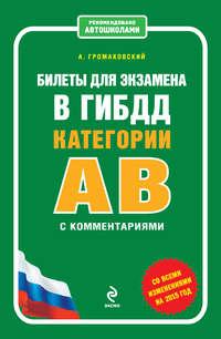 - Билеты для экзамена в ГИБДД категории АВ с комментариями (со всеми изменениями на 2015 год)