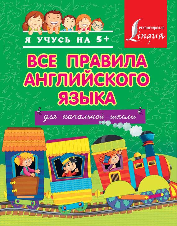 С. А. Матвеев Все правила английского языка для начальной школы
