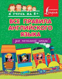 Матвеев, С. А.  - Все правила английского языка для начальной школы