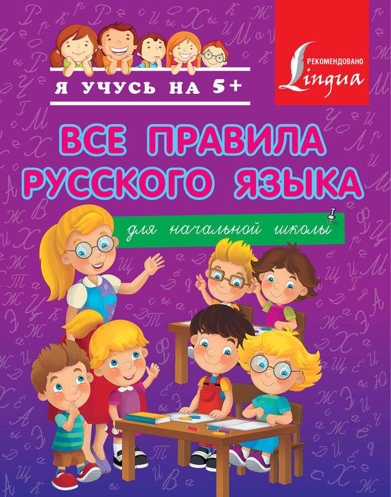 С. А. Матвеев Все правила русского языка для начальной школы с а матвеев все правила русского языка
