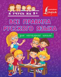 - Все правила русского языка для начальной школы