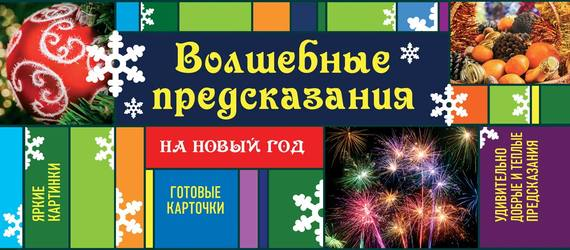 Ирина Парфенова Волшебные предсказания на Новый год парфенова ирина ивановна словесные игры