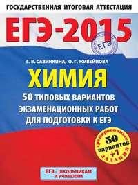 Савинкина, Е. В.  - ЕГЭ-2015. Химия. 50 типовых вариантов экзаменационных работ для подготовки к ЕГЭ. 11 класс
