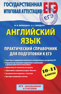 Вербицкая, М. В.  - Английский язык. Практический справочник для подготовки к ЕГЭ. 10-11 классы